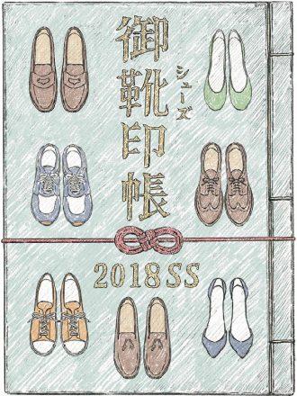 いい靴巡りの御靴印帳