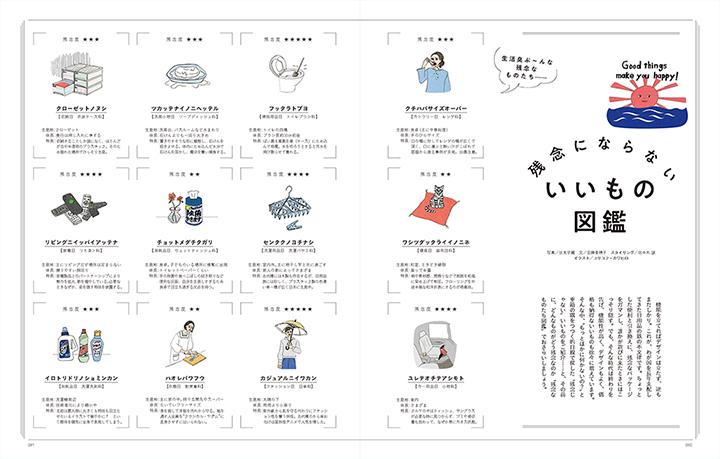 ララビギン2018年4・5月号 いいもの図鑑
