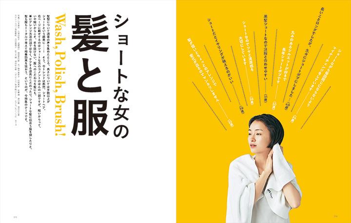 ララビギン 2018年6・7月号 髪と服 紙面紹介