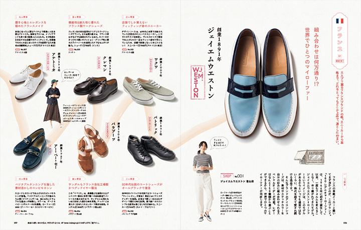 ララビギン 2018年6・7月号 御靴印帳 紙面紹介