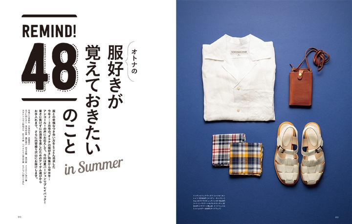 ララビギン2018年8・9月号 服好きが覚えておきたい48のこと 紙面紹介