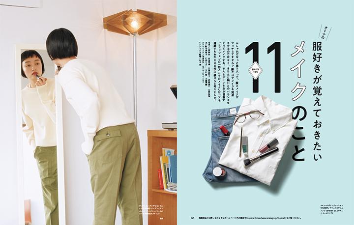 オトナの服好きが覚えておきたいメイクのこと11