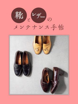 靴とレザーのメンテナンス手帖