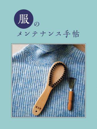 服のメンテナンス手帖