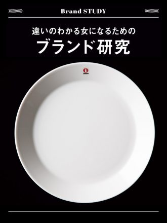 ブランド研究【イッタラ】