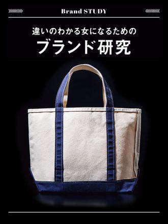 ブランド研究【エル・エル・ビーン】