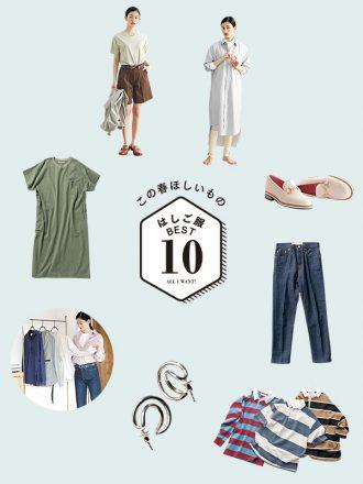 この春ほしいもの「はしご服」BEST10