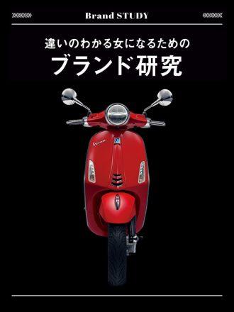 ブランド研究【ベスパ】