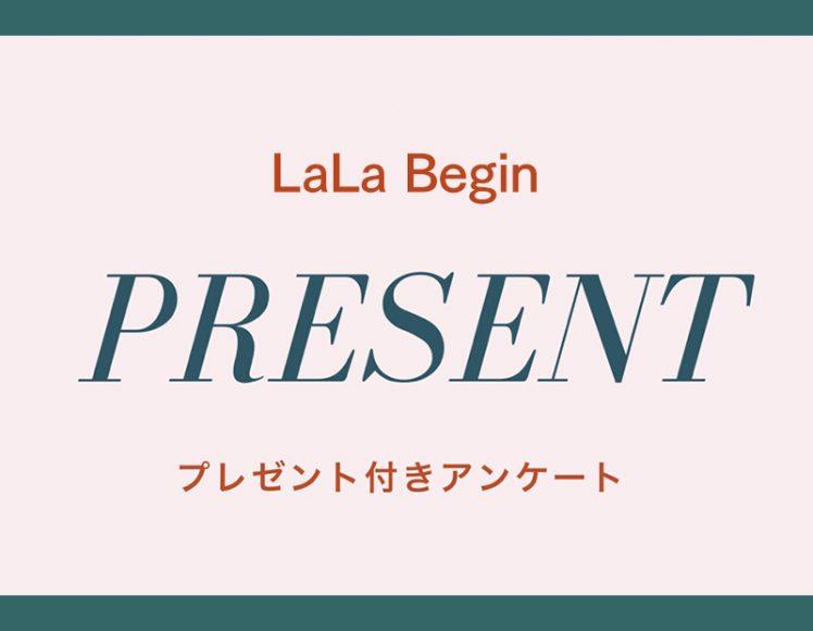 読者アンケート・プレゼント 6・7月号