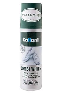 ロニルのコンビホワイト