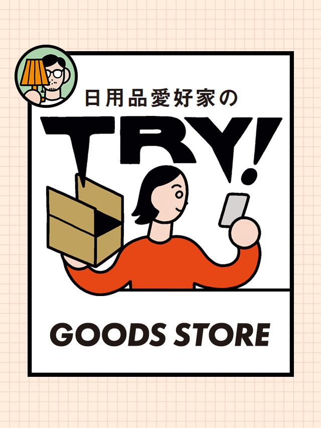 日用品愛好家のTRY! GOODS STORE