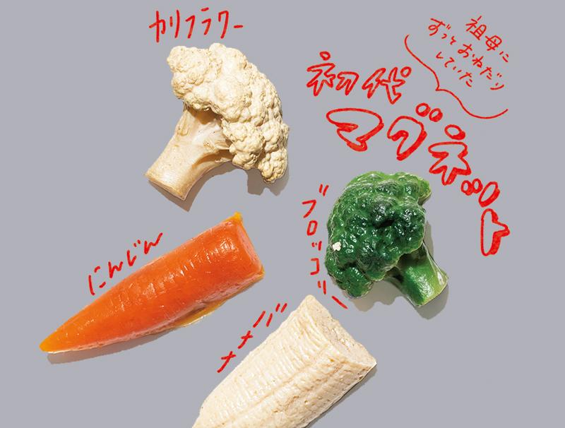 野菜のモチーフマグネット