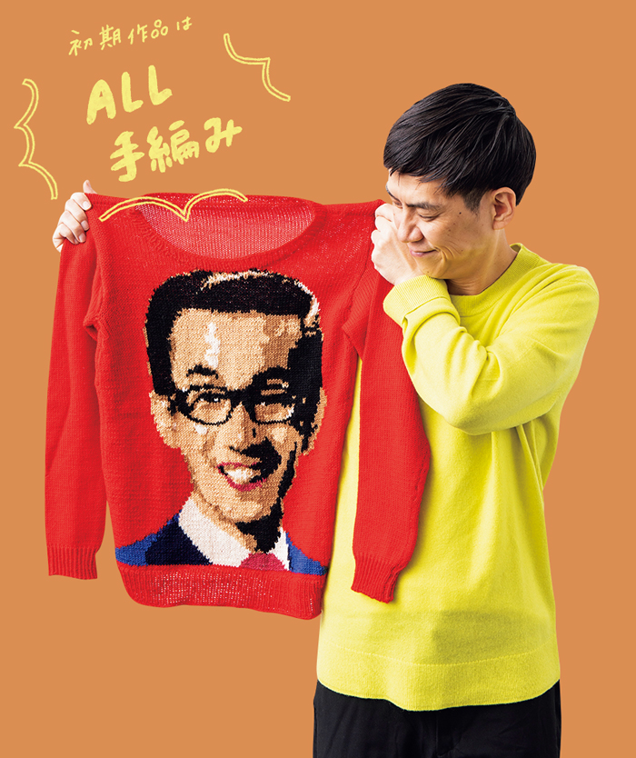 ALL手編み