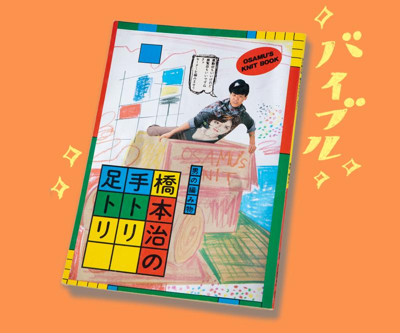橋本治さんの本