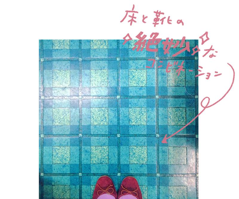 クリーニング屋の床