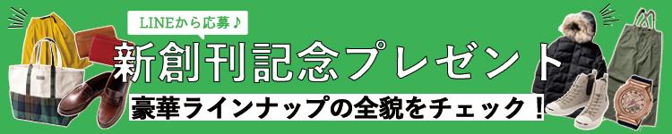 新創刊記念プレゼント!